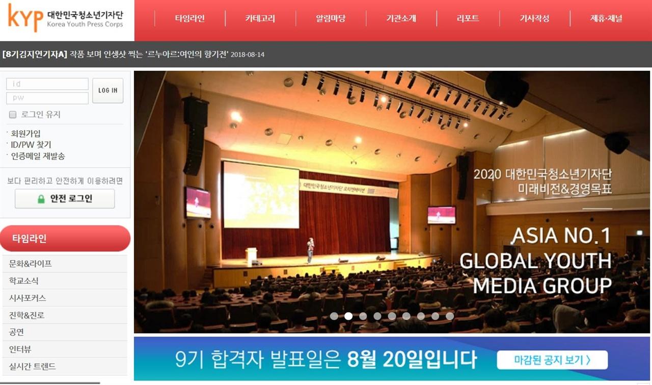 대한민국청소년기자단 사이트 첫 화면.