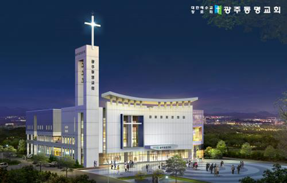 광주의 대표적인 대형교회인 동명교회가 지금 규모보다 약 2.5배가 더 크게 교회를 신축하겠다고 나서자 주민들이 반대하고 있다.(그림은 동명교회 신축 조감도)