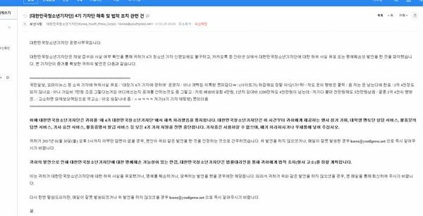 대청기가 지난 2017년 1월 26일 해당 학생에게 보낸 '대청기 4기 기자단 해촉 및 법적 조치의 건'이란 제목의 이메일