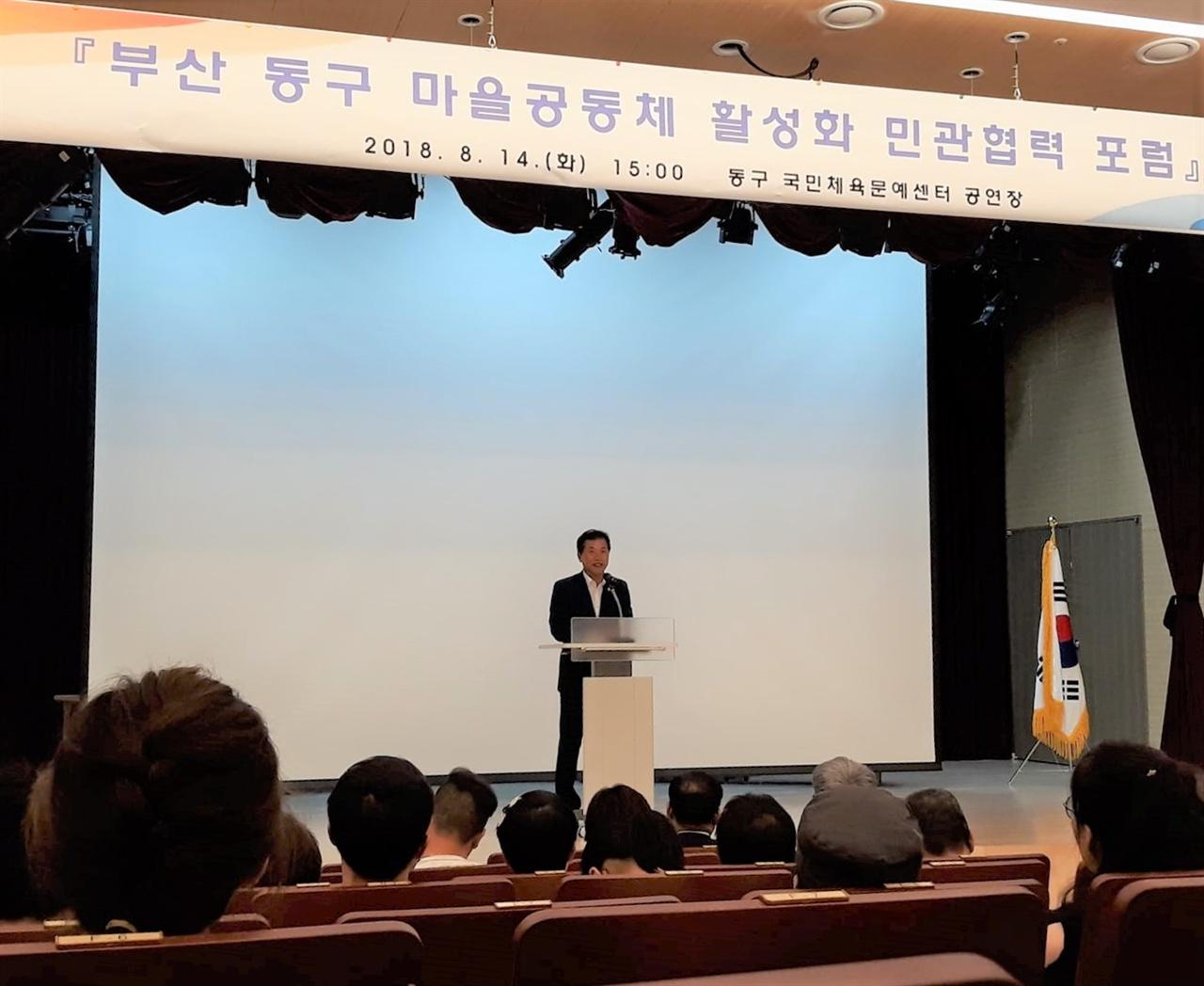 부산동구 마을공동체 활성화 민관협력포럼