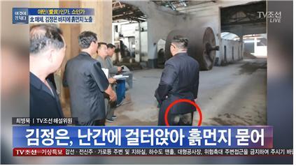 김정은 엉덩이에 흙먼지 묻은 상황까지 전달하는 TV조선 <이것이 정치다>(7/3)