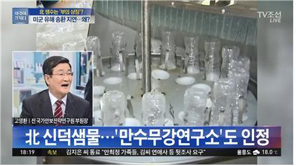 △ 북한의 신덕샘물을 광고하는 TV조선 <이것이 정치다>(7/3)
