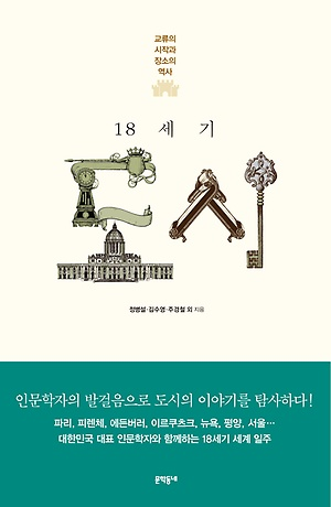 정병설,김수영, 주경철 외 18세기 도시