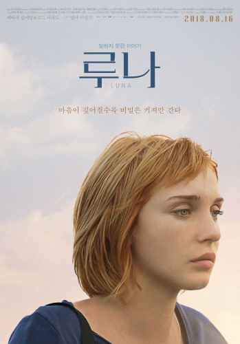 <루나> 영화 포스터