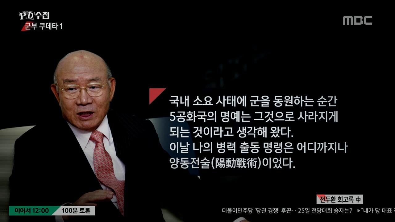 14일 방송된 MBC <PD수첩> '군부쿠데타1' 의 한 장면.