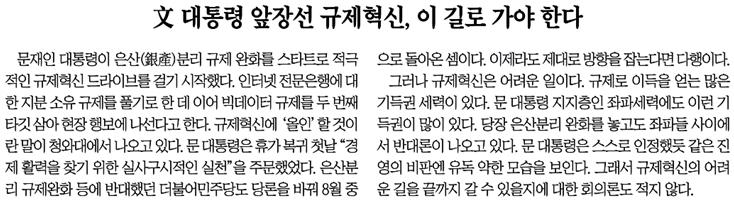 조선일보 사설(8/9)