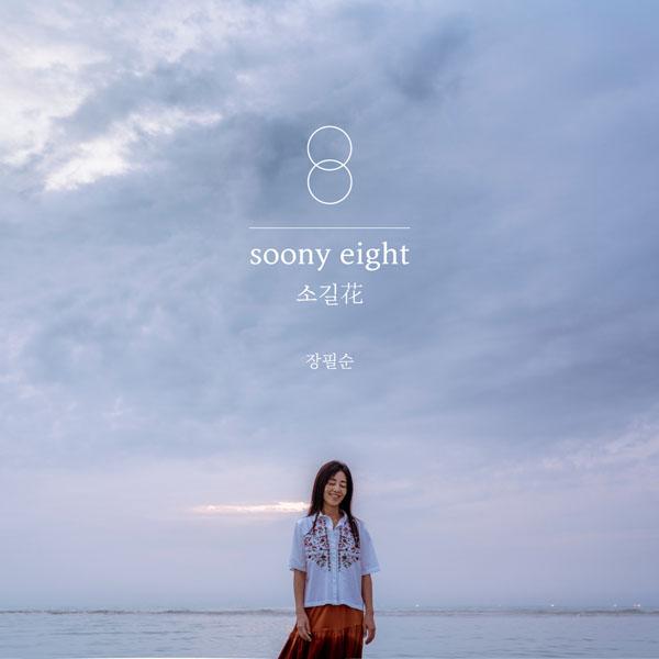 장필순의 새 음반 < soony eight : 소길花 >