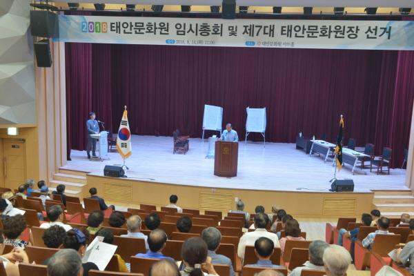 지난 14일 열린 2018 태안문화원 임시총회 및 태안문화원장 선거 모습