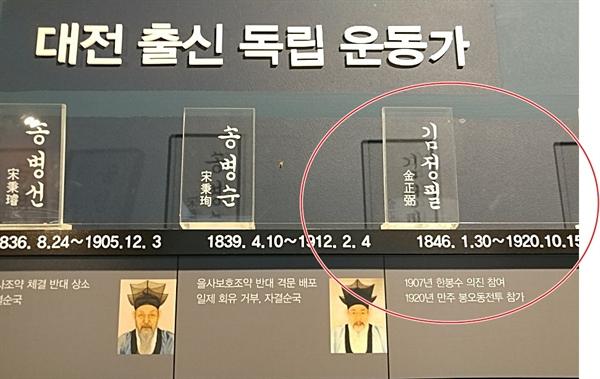 대전시가 운영 중인 대전 근현대전시관 . 대전 근현대사 100년의 역사를 소개하고 있다.
