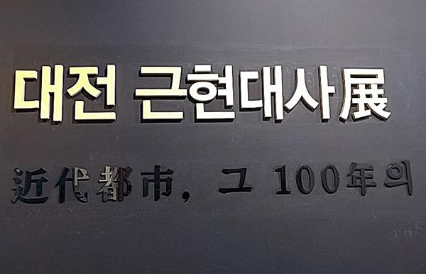 대전가 운영하는 대전근현대전시관의  '대전근현대사 전'