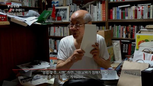 14일 방송된 MBC <PD수첩> '군부 쿠데타' 1부의 한 장면.