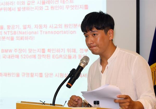 BMW 피해자 모임의 이광덕 씨가 16일 서울 강남구 법무법인 바른에서 BMW 차량의 '스트레스 테스트, 미국 국가교통안전위원회에 화재 원인 분석 의뢰' 등 5개항의 정부요구안을 발표하며 굳은 표정을 짓고 있다.