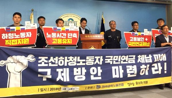 정의장 윤소하 국회의원과 전국금속노동조합, 거제통영고성조선소하청노동자살리기대책위가 8월 16일 오후 국회 정론관에서 기자회견을 열었다.