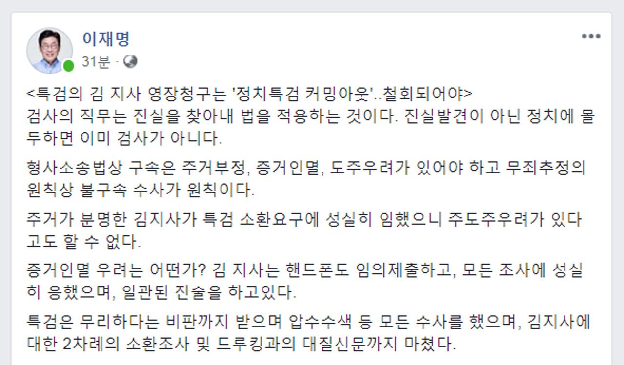 이재명 경기지사 SNS 갈무리