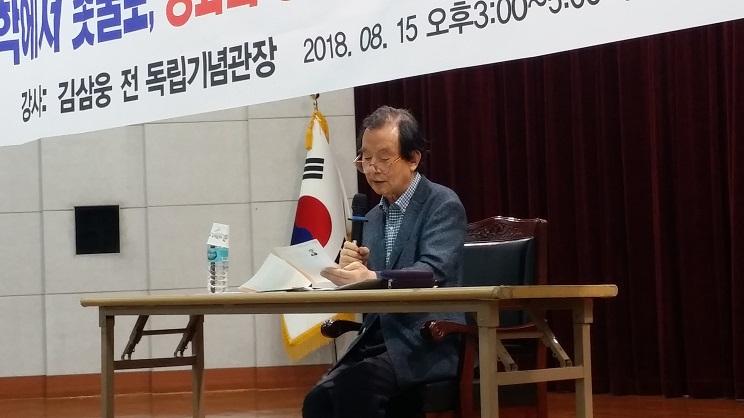 김삼웅 전 독립관장의 8.15특강 '동학에서 촛불로, 평화와 통일로-역사를 만드는 민중의 힘'이라는 제목의 해방 73주년 기념 특강을 하였다.