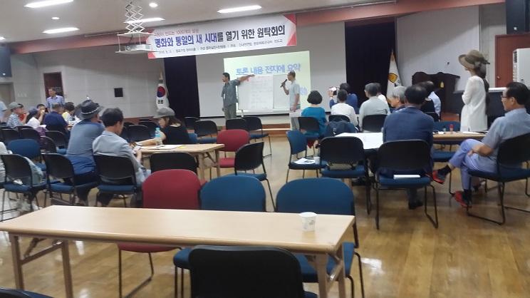 원탁토론 정리 발표 '평화 통일 시대' 남북 동포들이 서로 할 수 있는 다양한 사업 구상들 토론하고 정리하여 발표를 하고 있다.