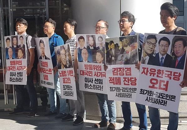 시위 이날 오후 3시 언론노조 MBC본부 조합원들이 방문진 앞에서 팻말시위를 했다.