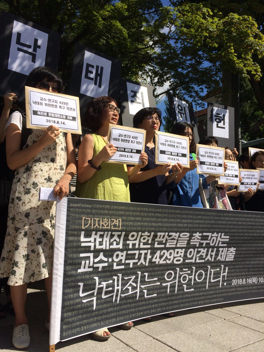 2018년 8월 16일 헌법재판소 앞에서 낙태죄 위헌 판결을 촉구하는 교수·연구자 429명의 연명 의견서를 제출하는 기자회견이 열렸다.