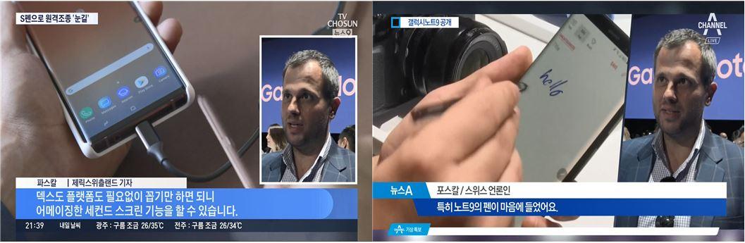 동일 인물 인터뷰 인용한 TV조선 <뉴스9>(좌), 채널A <뉴스A>(우)(8/10)