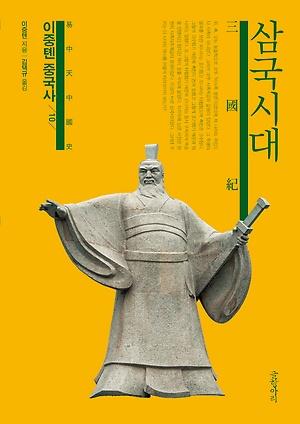 <이중톈의 중국사 10 : 삼국시대> 표지