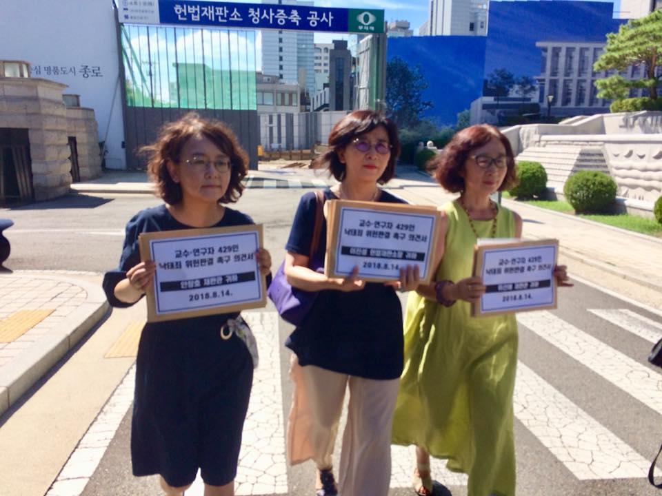 2018년 8월 16일 오전10시 헌법재판소 정문에서 낙태죄 위헌 판결을 촉구하는 교수·연구자 429명이 연서명한 의견서 제출 기자회견이 열렸다.