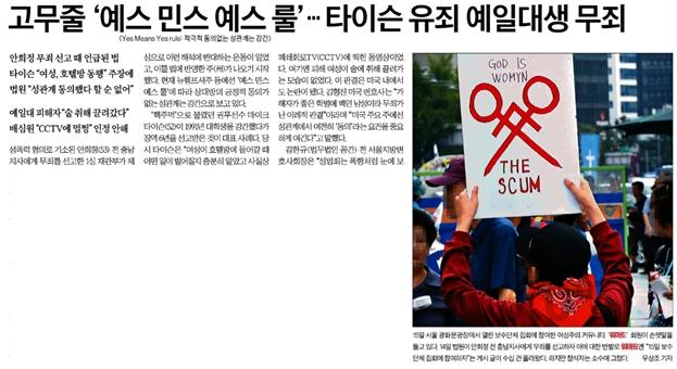 16일 중앙일보 기사와 사진. '예스 민스 예스 룰'을 설명하면서 워마드 시위 사진을 넣었다.