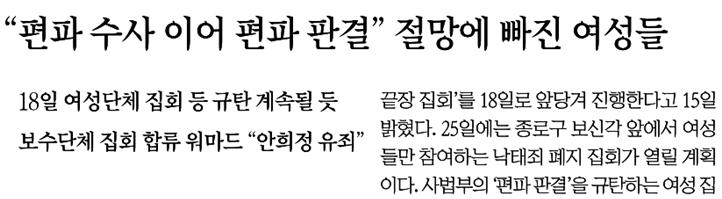 16일 서울신문 기사. 소제목에서부터 '워마드'를 앞세웠다.