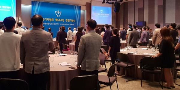 기념식 17일 오전 서울 프레스센터 20층 국제회의장에서 열린 한국기자협회 54주년 창립기념식 모습이다.