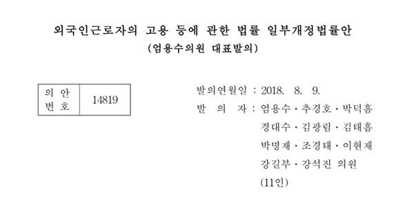 지난 9일 엄용수 자유한국당 의원이 발의한 '외국인근로자의 고용 등에 관한 법률 일부개정법률안'.