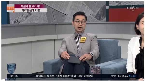 '얇은 다리를 휴대폰으로 가리기' 따라하는 TV조선(8/17)