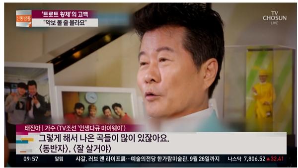 자사 프로그램 미리 홍보해준 TV조선<신통방통>(8/17)