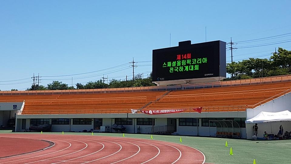 선수, 임원, 자원봉사자 등 2천800여 명이 참석한 '스페셜 올림픽 코리아 하계대회'는 육상, 수영, 축구, 보체 등 11개 종목과 시범종목인 태권도를 포함해 총 12개 종목이 홍성군 일원에서 열리고 있다. 트랙경기가 열리는 홍성종합운동장 전광판에 '스페셜 올림픽 코리아 하계대회'를 알리고 있다.