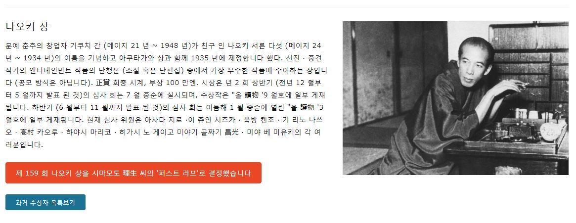 소설가 '나오키 산주고' 일본문학진흥회(www.bunshun.co.jp)의 나오키 상 소개글