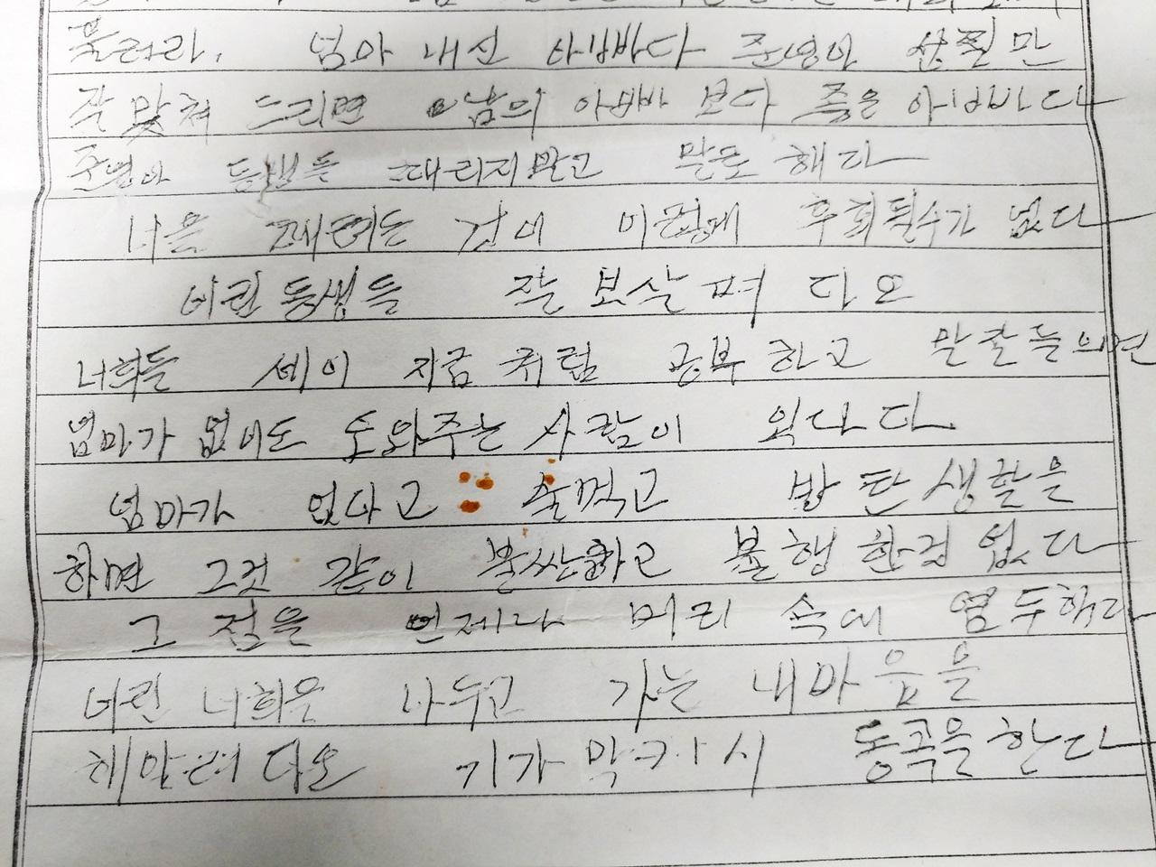 박준영 변호사 엄마의 유서