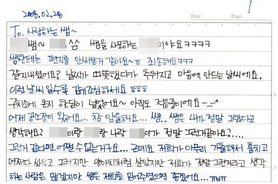 수원 노숙소녀 상해치사 사건 범인으로 지목된 소녀가 '경기도 청소년상담복지센터' 교사에게 보낸 편지