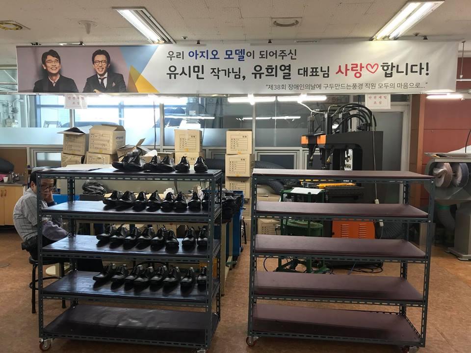아지오의 경기도 성남시 공장 모습.