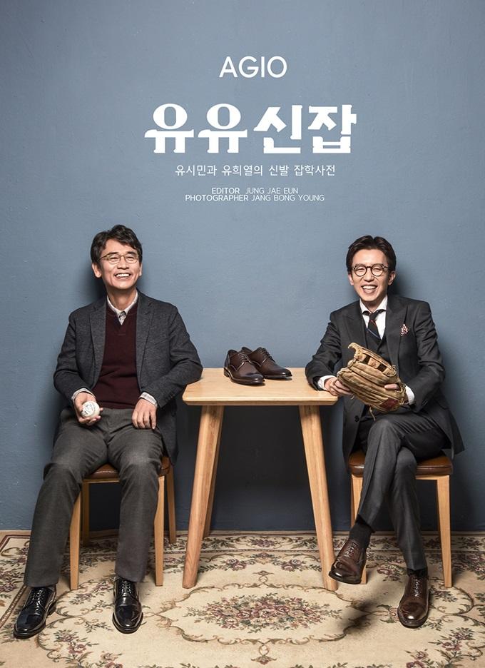 아지오 광고모델로 나선 유시민 작가와 가수 유희열.