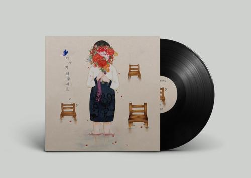 최근 LP로 한정 출시된 <이야기해주세요> 앨범.