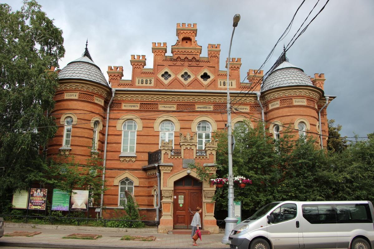 이르쿠츠크 역사민속박물관