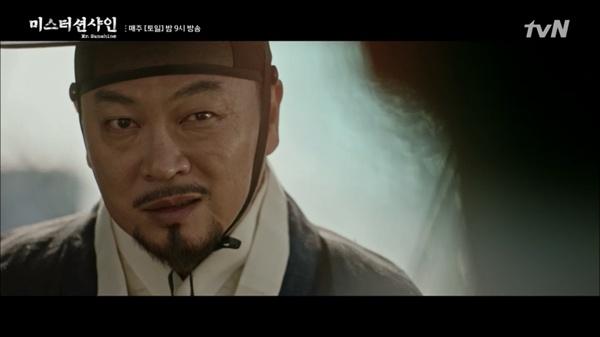 tvN 드라마 <미스터 션샤인>의 한 장면.