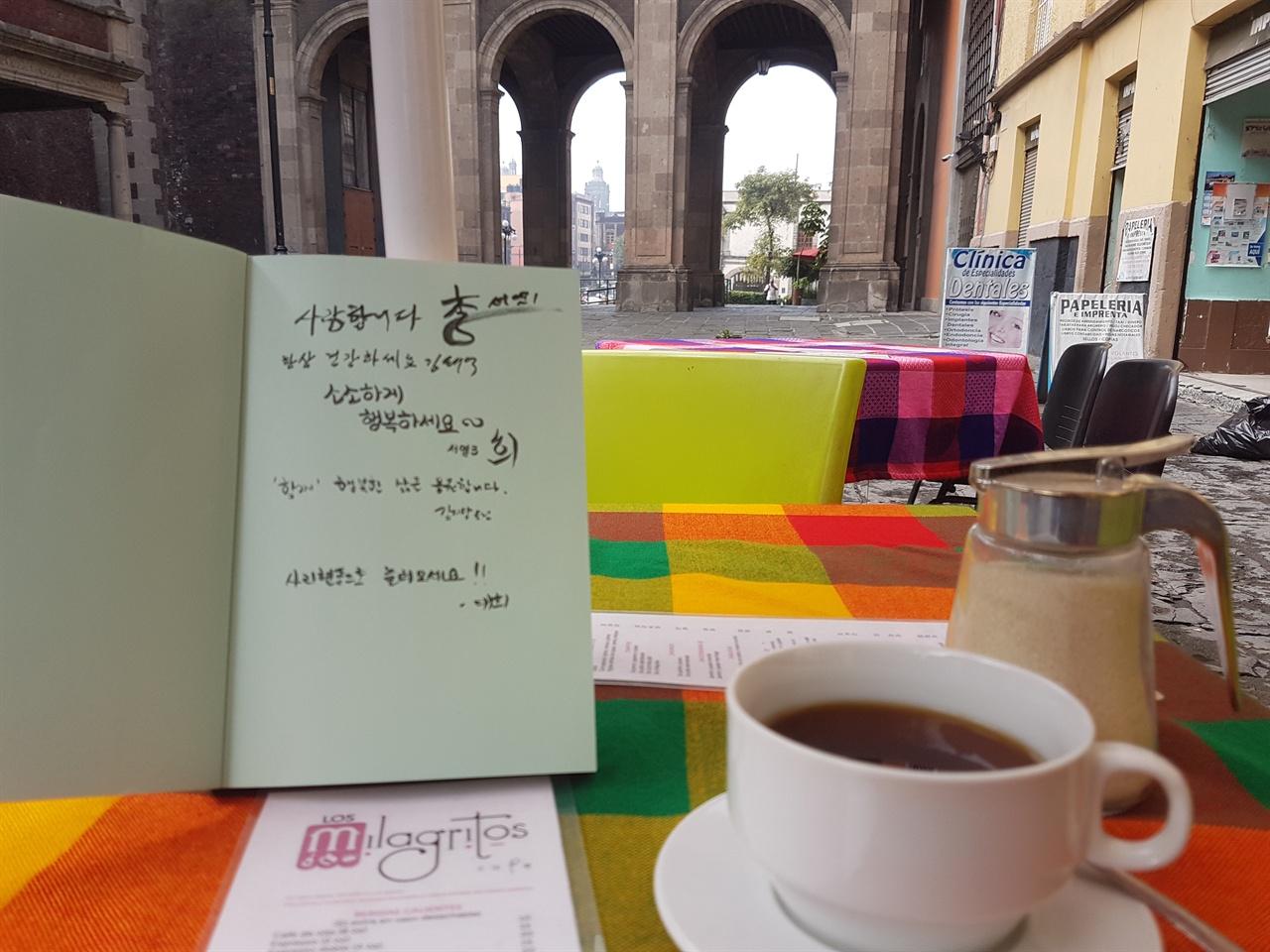 멕시코시티 플라자 산토 도밍고에서 저자의 싸인이 담긴 책을 보고 있다.