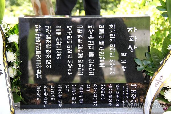 8월 19일 경남 산청군 차황면 철수리 산에 있는 고 박노정 시인의 '수목장'에서 '시비' 제막 행사가 열렸다.