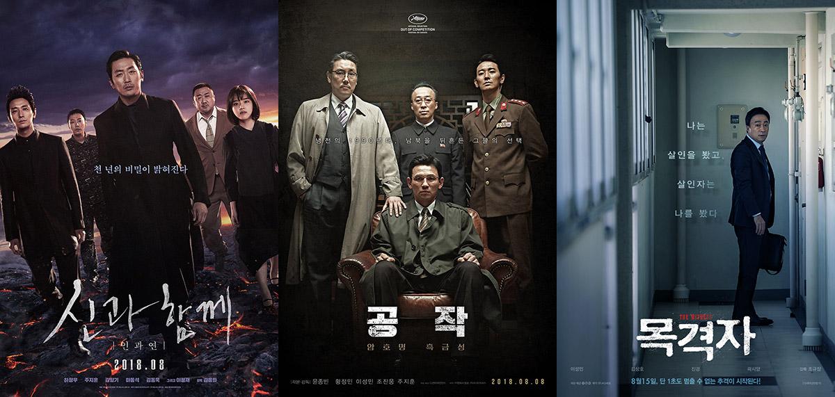 8월 박스오피스를 주도하고 있는 한국영화 3편.