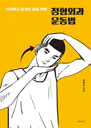 <정형외과 운동법> / 지은이 은상수 / 펴낸곳 북레시피 / 2018년 7월 27일 / 값 17,000원