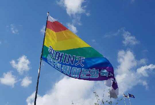 인천퀴어문화축제 깃발