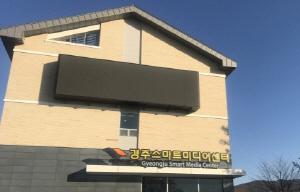 보문단지 내 위치한 경주스마트미디어센터.