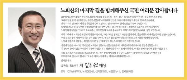 고 노회찬 국회의원의 부인을 비롯한 유가족들이 8월 20일 신문에 낸 광고.