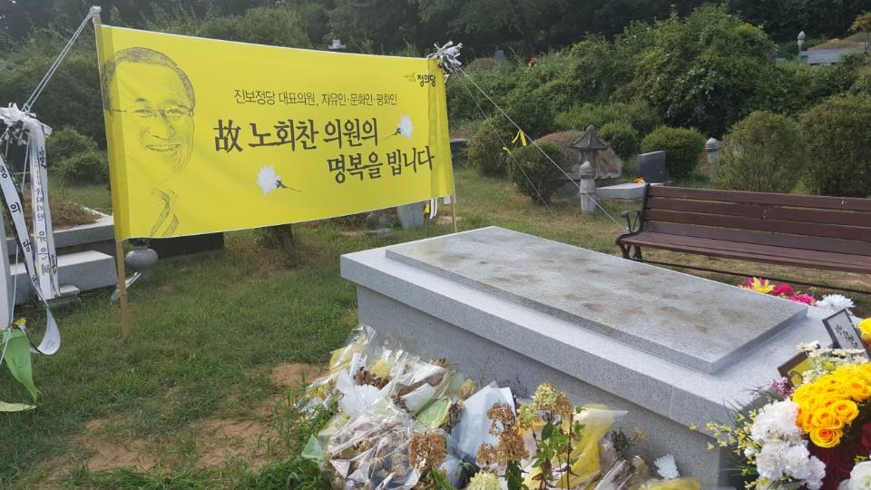 19일 노회찬 의원 묘소에는 일요일인데도 참배객이 거의 없는 가운데 생화들은 시들어버린 지 오래였다.