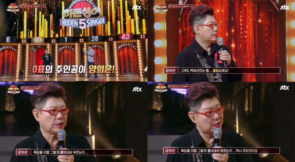 지난 19일 방영된 JTBC < 히든싱어 >에서 양희은은 매 라운드 큰 어려움 없이 경연을 치르며 우승을 차지했다.