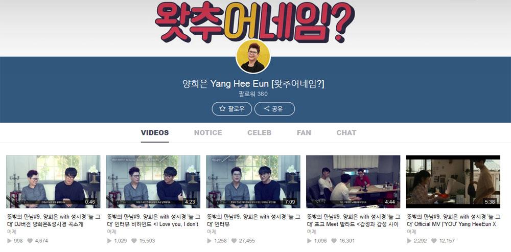 최근 양희은은 주로 아이돌 그룹들의 팬 소통 수단으로 사용되는 V라이브 채널(`왓추어네임`)을 개설해 놀라움을 안겨줬다.